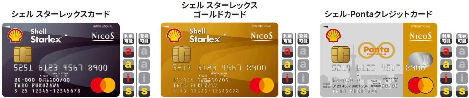 シェル スター レックス カード